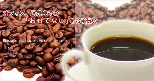 オフィスコーヒー・コーヒー豆通販 コーヒーサービスのRobin