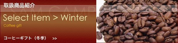 コーヒーギフト(冬季)