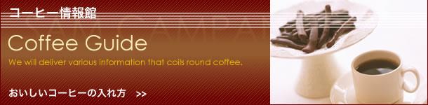 おいしいコーヒーの入れ方