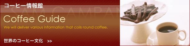 世界のコーヒー文化
